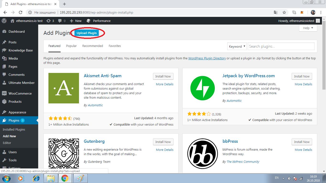 2 EW Upload Plugin - Ethereum ERC20 token WordPress ICO plug
